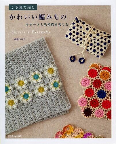 かぎ針で編む かわいい編みもの