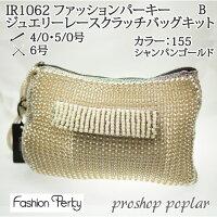 P)IR1062ジュエリーレースクラッチバッグB