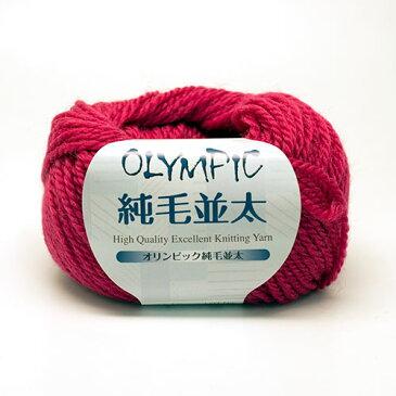 【並太】オリンピック純毛並太(10玉)【毛・メリノ】【取寄商品】【毛糸】【編み物】
