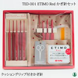 編み針SET セール チューリップ TED-001 エティモレッド ETIMO Red かぎ針セット 1個 セット【取寄商品】