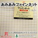 【ネット&リング】ハマナカ H200-372-007 あみあみファイン...
