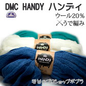 【超極太】DMC ハンディ【その他】【取寄商品】編み物/手芸/手編み/毛糸