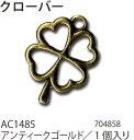 手芸 パーツ メルヘンアート AC1485メタルパーツ クローバー 1...