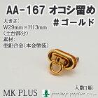 AA-167-G