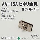 AA-15A-NI