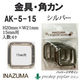 手芸 金具 INAZUMA AK-5-15S 15mm用角カン4ヶ入 1P カン【取寄商品】