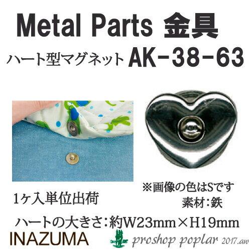 レザークラフト材料, 金具・パーツ  INAZUMA AK-38-63 1P