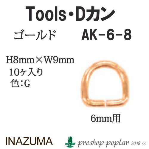 レザークラフト材料, 金具・パーツ  INAZUMA AK-6-8G 6mmD10 1