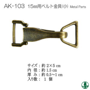 手芸 金具 INAZUMA AK-103 AK-103 15mm用ベルト金具(小) 1ケ その他【取寄商品】