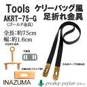 【パーツ】INAZUMA AKRT-75G ケリーバッグ風足折れ金具【...