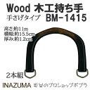 手芸 持ち手 INAZUMA BM-1415 木工バッグ持ち手 1組 木工【取寄商品】