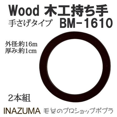裁縫材料, 持ち手・ハンドル  INAZUMA BR-1610 1