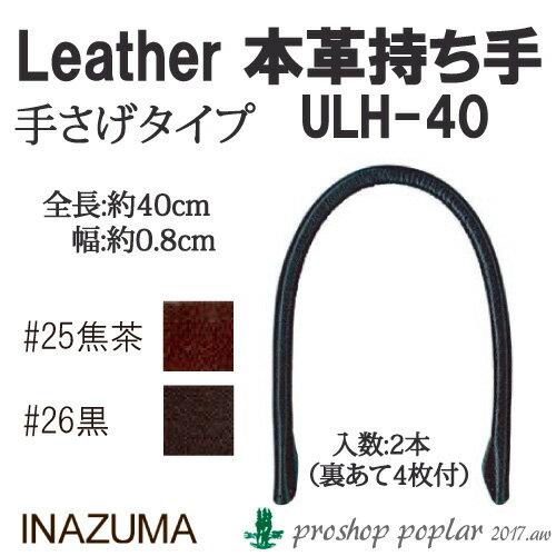 裁縫材料, 持ち手・ハンドル  INAZUMA ULH-40 1
