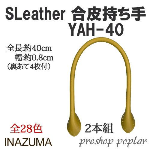 裁縫材料, 持ち手・ハンドル  INAZUMA YAH-40 40cm 1 21870