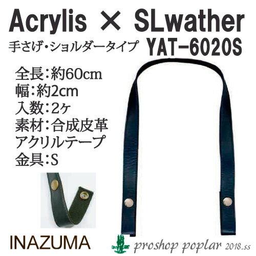 裁縫材料, 持ち手・ハンドル  INAZUMA YAT-6020S 1