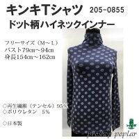 Tシャツ ポプラオリジナル 205-0855 ドット柄シャツ 1枚 Tシャツ インナー【取寄商品】