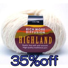 【極太】リッチモア ハイランド ※価格は1玉の値段になります1玉からご注文いただけます【毛糸...