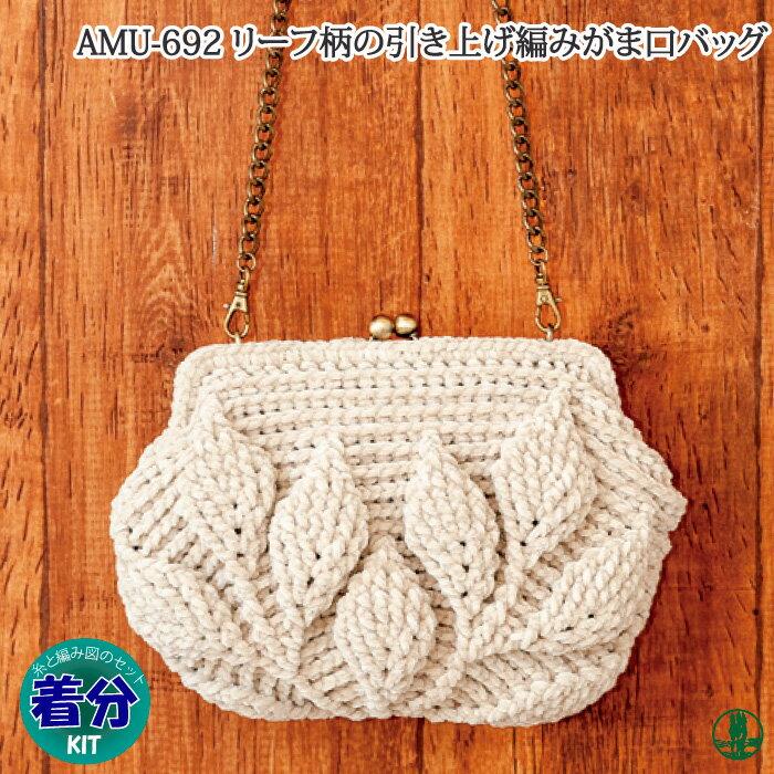 【秋冬】リーフ柄の引き上げ編みがま口バッグ【初心者】【編み図付】【編み物キット】