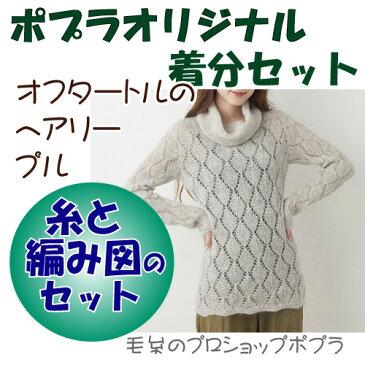 【秋冬】オフタートルのヘアリープル【中級者】【編み物キット】