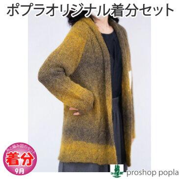 【秋冬】棒針のロングカーディガン【中級者】【編み物キット】