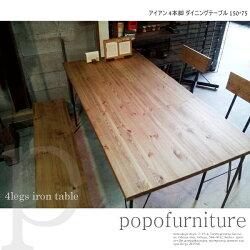ダイニングテーブルアイアン4本脚アジャスト付直角鉄脚幅150cm×奥行75cm