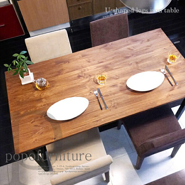 アイアン テーブル 無垢ダイニングテーブル 幅170×奥行75cm アジャスト付 コの字 U字 アイアン鉄脚:popo furniture