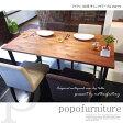 アイアン テーブル 無垢ダイニングテーブル 幅150×奥行75cm アジャスト付 コの字 U字 アイアン鉄脚