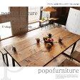 アイアン テーブル 無垢ダイニングテーブル 幅170×奥行80cm アジャスト付 コの字 U字 アイアン鉄脚
