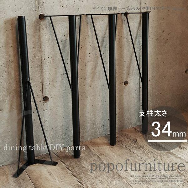 当工房生産/日本製 アイアン鉄脚テーブルリメイク用DIYパーツビス付支柱太さ34mm長さ680mmアジャスター付4本セット直角