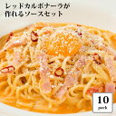 【 パスタソース 】 トマトソース ホワイトソース 各 5食セット/添加物 おさえた素材の味 を生かした おいしいソース(冷凍商品)
