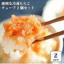 【 パスタソース 】 チューブ入りたらこ 2個セット /素材の味 を生かした おいしいソース (冷凍商品)