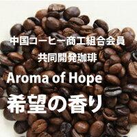 希望の香り