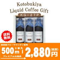 寿屋リキッドコーヒーギフトKG−27P