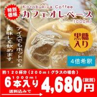寿屋カフェオレベース1000ml加糖(黒糖入り)