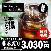 寿屋リキッドアイスコーヒー無糖1リットル