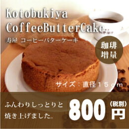 寿屋珈琲バターケーキ