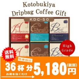 寿屋ドリップバッグコーヒーギフトKDC−50