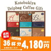 寿屋ドリップバッグコーヒーギフトKDC−40