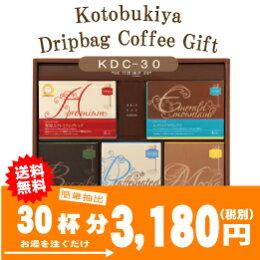 寿屋ドリップバッグコーヒーギフトKDC−30