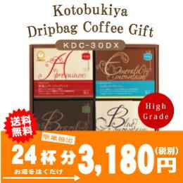 寿屋ドリップバッグコーヒーギフトKDC−30DX