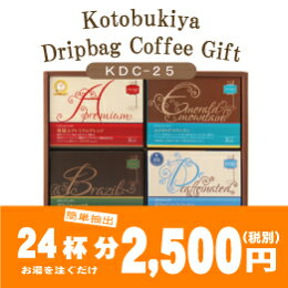 寿屋ドリップバッグコーヒーギフトKDC−25