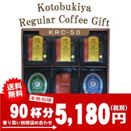 NEW!寿屋レギュラーコーヒーギフトKRC−50