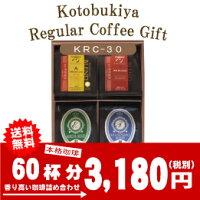 NEW!寿屋レギュラーコーヒーギフトKRC−30