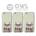 iPhoneX iPhone8 Plus ケース ふくろう フクロウ アウル OWL おしゃれ 人気 かわいい 海外 ブランド iPhone7 iPhone7 Plus iPhone6 iPhone6s iPhone6 Plus iPhone6s Plus iPhone5s iPhoneSE Galaxy S8 ケース