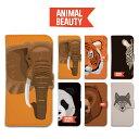 全機種対応 手帳型ケース ゾウ ぞうさん トラ とら タイガー シマウマ ゼブラ パンダ ベア ク……