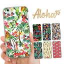 全機種対応 ハードケース カバー ハワイアン ハワイ アロハ フラガール ALOHA かわいい 人気 ……