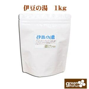 【伊豆の湯1kg】東伊豆温泉湯の花/合成入浴剤では味わえないよさ