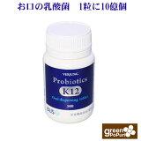 Probiotics K12/プロバイオテクスK12/お口の中の乳酸菌