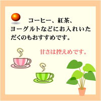 コーヒー、紅茶、ヨーグルトなどにお入れいただくのもおすすめです
