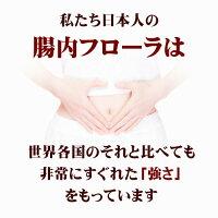 日本人の腸内フローラは最強